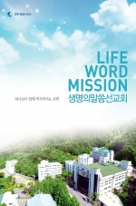 LIFE WORD MISSION